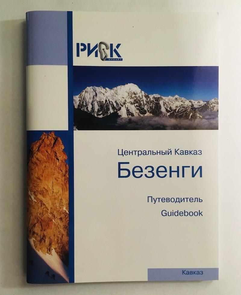 Путеводитель РИСК. Безенги. Издание 2017