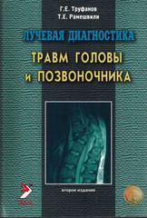 Лучевая диагностика травм головы и позвоночника