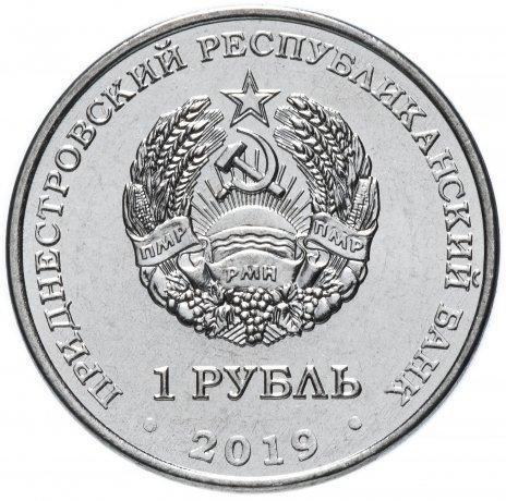 1 рубль 2019 год Мемориал славы г. Дубоссары. Приднестровье.