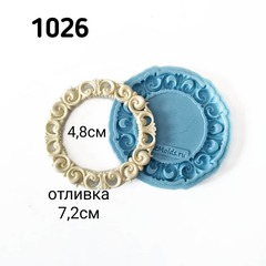 1026 Молд силиконовый. Рамка круглая.