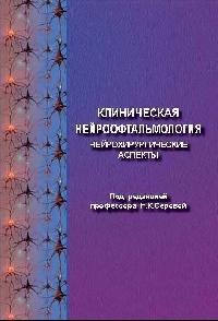 Нейро Клиническая нейроофтальмология (нейрохирургические аспекты) Клиническая_нейроофтальмология__нейрохирургические_аспекты_.jpg
