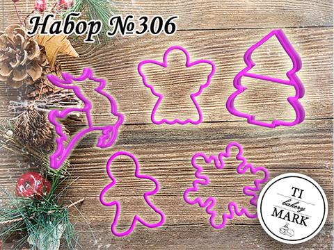 Комплект №306 - Новогодний