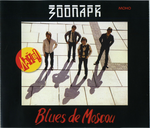 ЗООПАРК: Blues De Moscou
