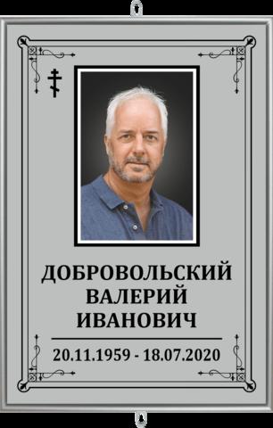 Табличка на крест с фото серая 36x25 см