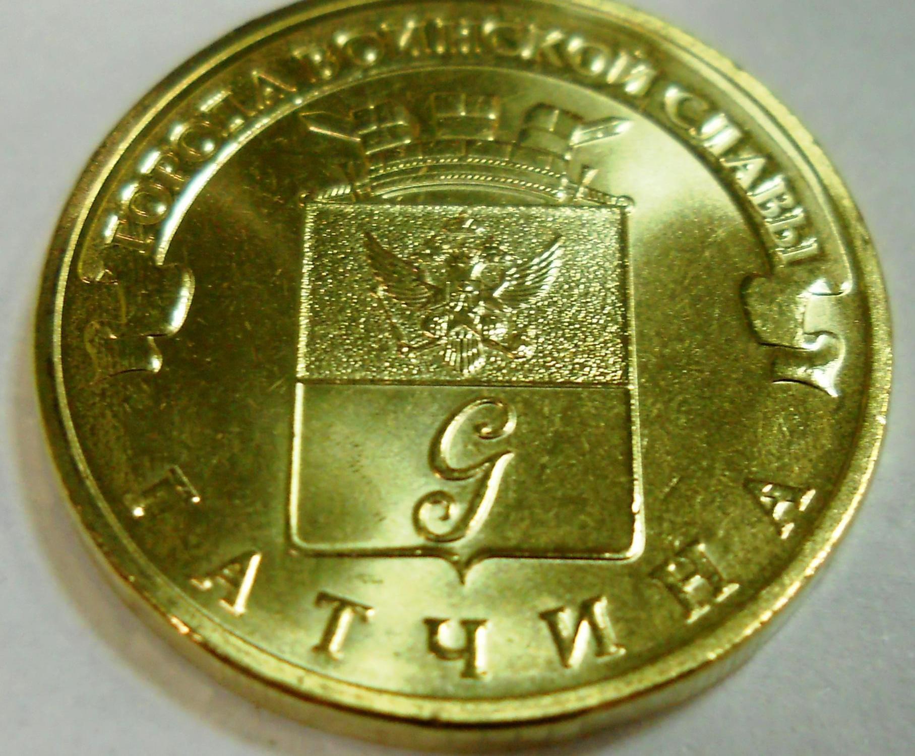 10 рублей Гатчина 2016 г. UNC