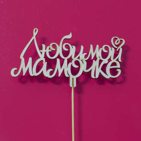 Топпер ДекорКоми из дерева, надпись на палочке