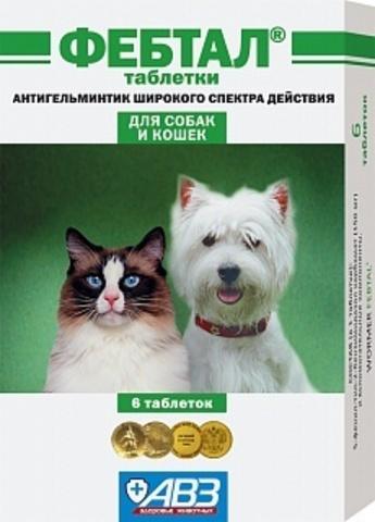 Фебтал для собак и кошек