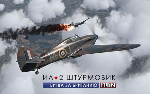 IL-2 Sturmovik: Cliffs of Dover Blitz Edition (для ПК, цифровой ключ)