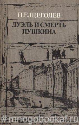 Дуэль и смерть Пушкина. Исследование и материалы. В двух книгах