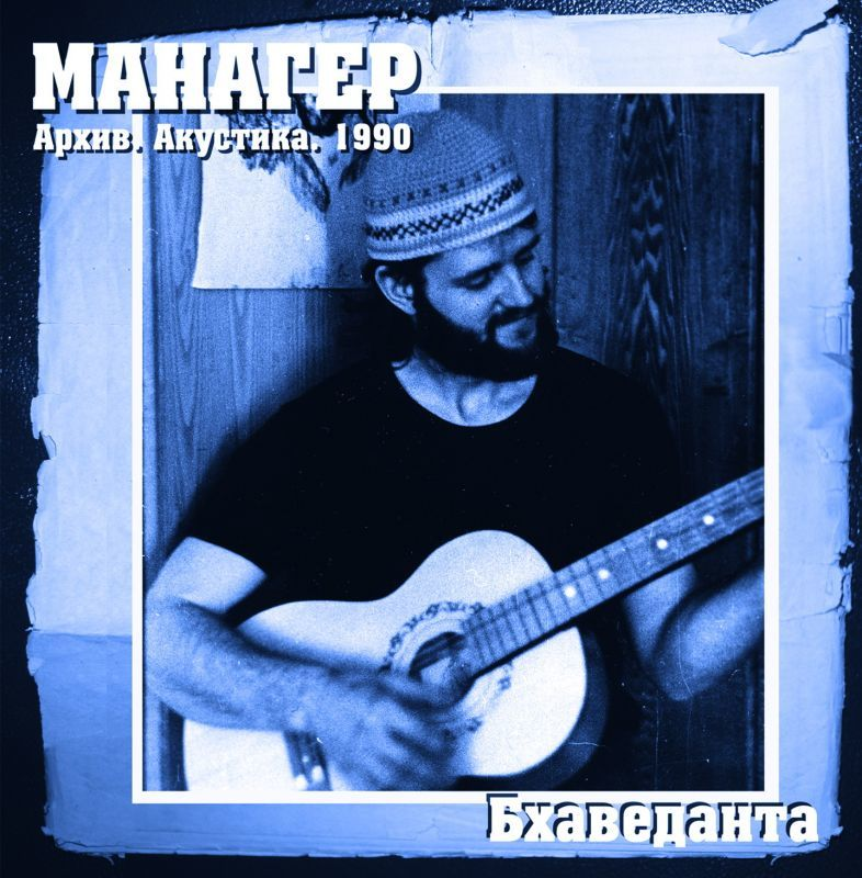 МАНАГЕР: Бхаведанта