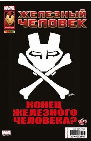 Железный Человек №27 (Panini Comics)