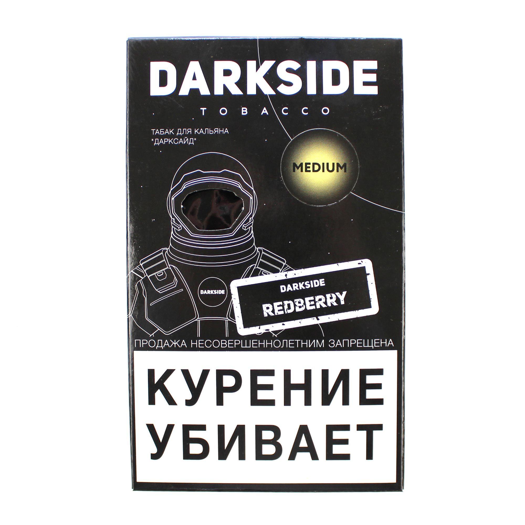 Табак для кальяна Dark Side Medium 100 гр. Redberry