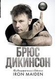 Зачем Нужна Эта Кнопка? Автобиография Пилота И Вокалиста Iron Maiden / Брюс Дикинсон