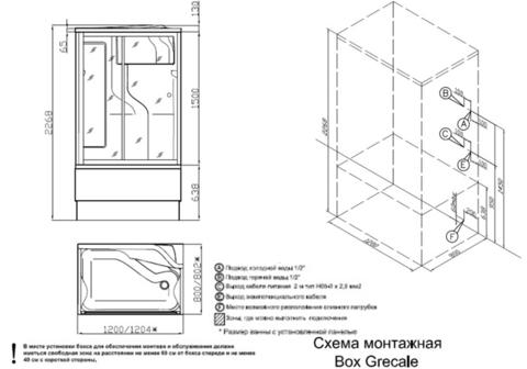 Душевой бокс Doctor Jet Box Grecale (120x80h227) схема