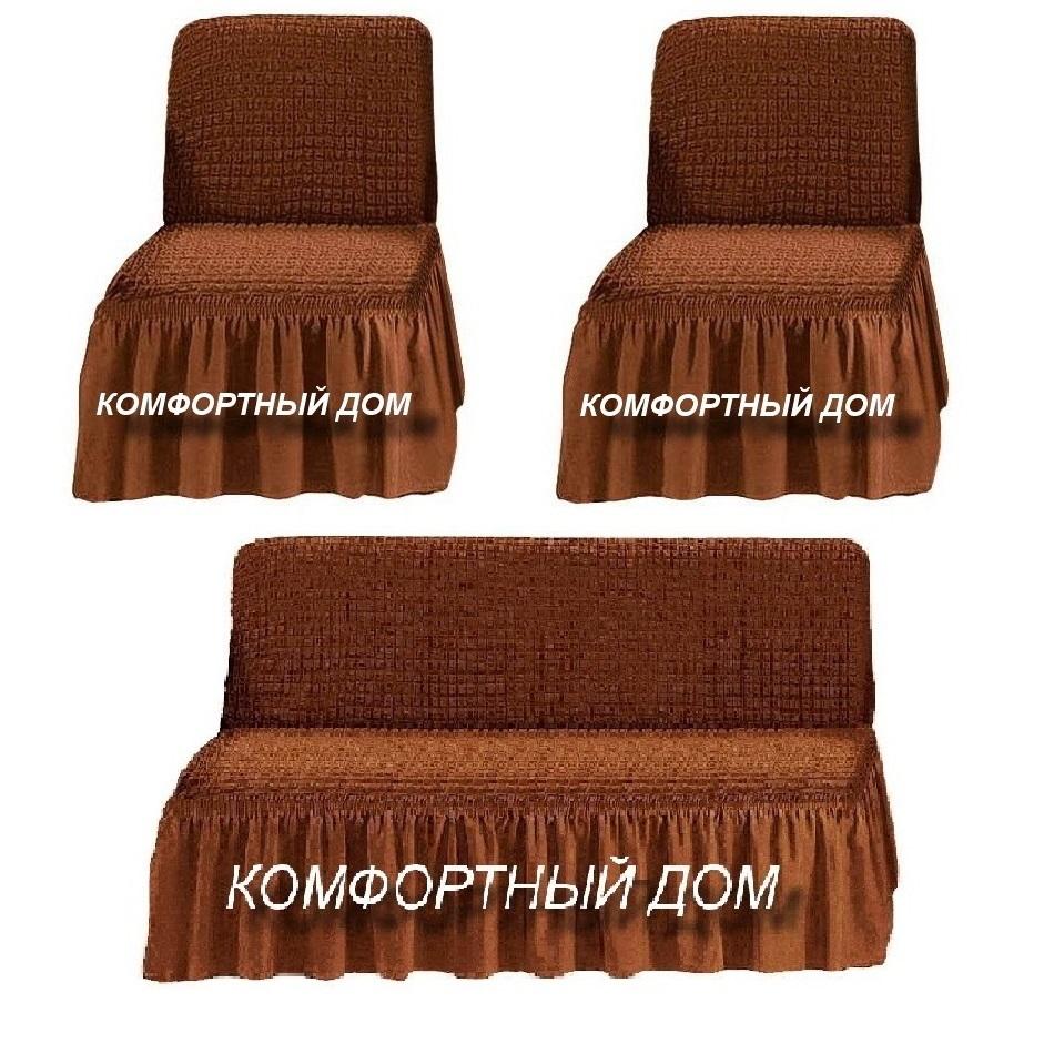 Чехол на  диван и два кресла, без подлокотников, коричневый