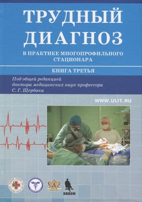 Хирургия Трудный диагноз в практике многопрофильного стационара. Книга третья tdk3.jpg
