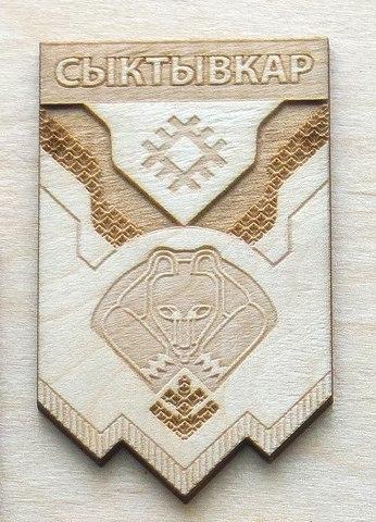 Магнит ДекорКоми на холодильник из дерева Герб Сыктывкара 1993-2005г.
