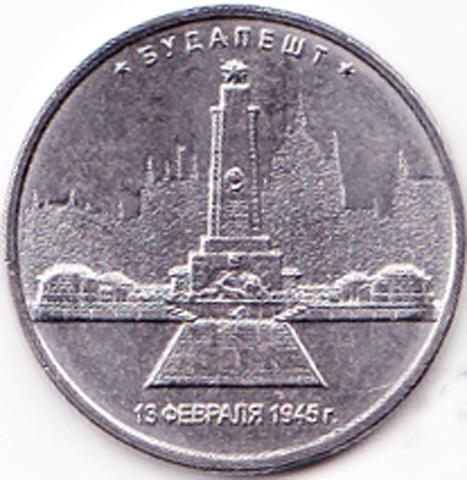 5 рублей 2016 Будапешт