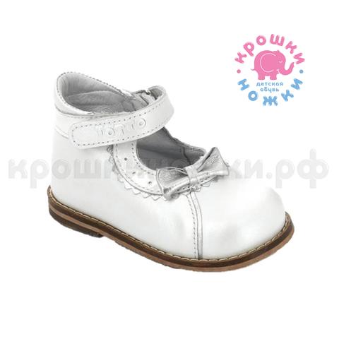 Туфли, закрытые, белые, Первые Шаги, Тотта (ТРК ГагаринПарк)