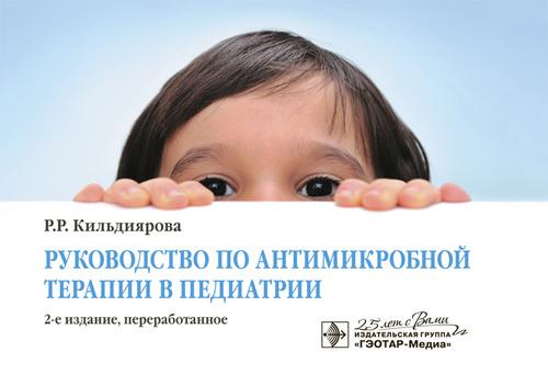 Скорая помощь Руководство по антимикробной терапии в педиатрии rpatvp.jpg