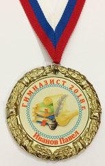 Медаль «Гимназист»  индивидуальная (книги)