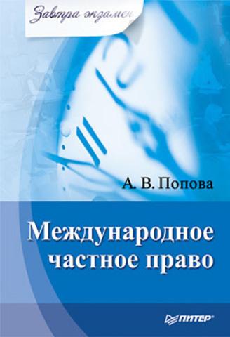 Международное частное право. Завтра экзамен