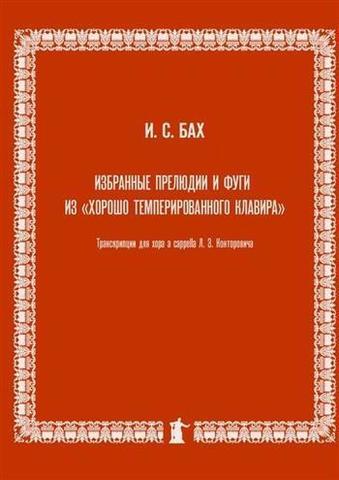 Бах И.С. Избранные прелюдии и фуги из «ХТК»: Транскрипции для хора a cappella Л.З. Конторовича.