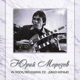 Юрий Морозов / Антология. Том 4 (2CD)