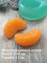 Молд апельсин