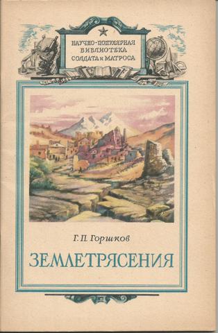 Г.П. Горшков