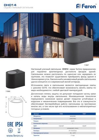 Садово-парковый светильник FERON DH014 GU10 черный