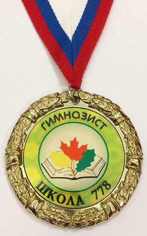 Медаль «Гимназист»  (листья и книга)
