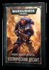 Warhammer 40,000 Кодекс: Космический Десант (На русском языке)