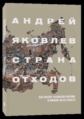 Страна отходов. Как мусор захватил Россию и можно ли ее спасти   Андрей Яковлев
