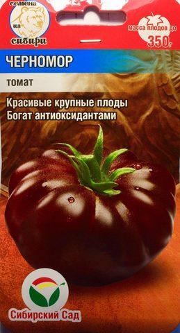 Семена Томат Черномор, ОГ