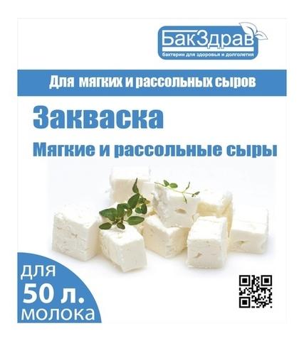 Бифидум закваска мягкие и рассольные сыры 3 гр