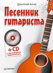 Песенник гитариста (+СD с обучающими аудиотреками)