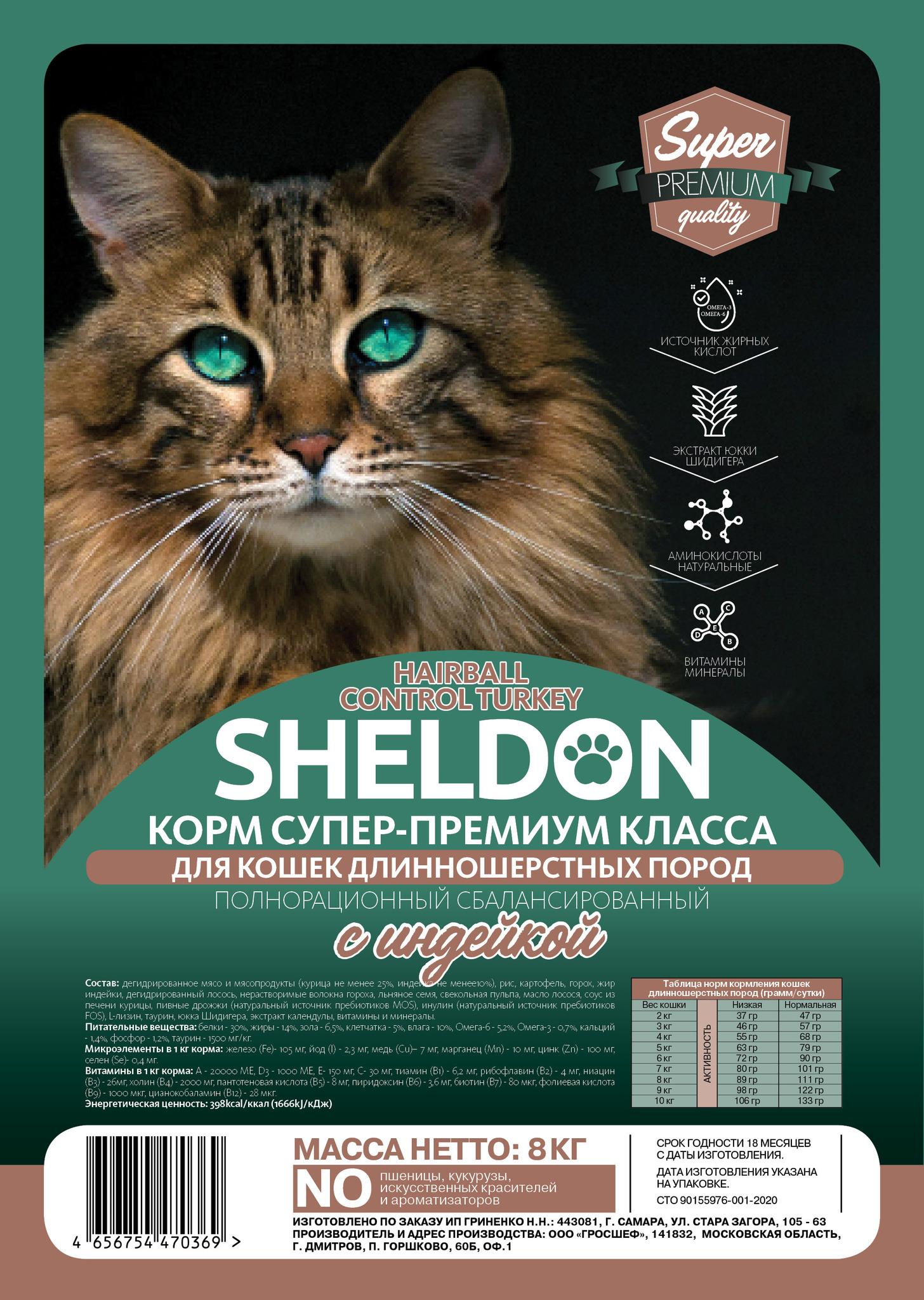 Сухой корм Корм для длинношерстных кошек  Sheldon Hairball Control Turkey Super Premium, с индейкой Шелдон_А4_4-1.jpg