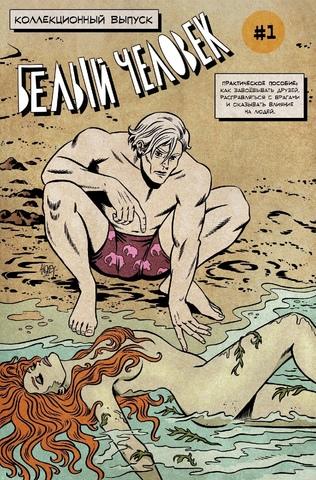 Белый человек №1 (лимитированная обложка Алексея Горбута)