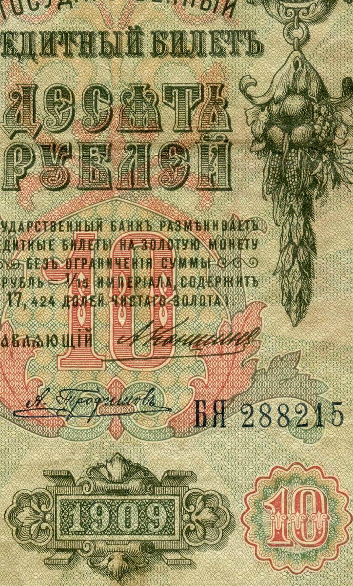 Кредитный билет 10 рублей 1909 года. Кассир Трофимов, управляющий Коншин (Серия БЯ). VF