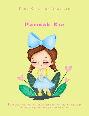 Parmak Kız. Турецкая сказка с переводом на русский язык для чтения, аудирования и пересказа
