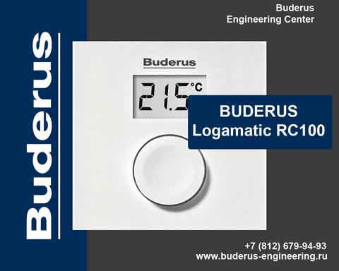 Регулятор Buderus Logamatic RC100 Арт.7738111011