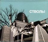 Стволы / Стволы (CD)