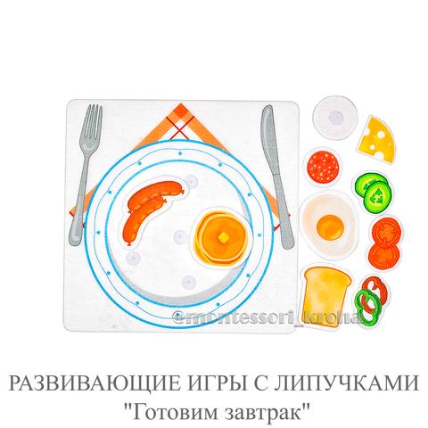 РАЗВИВАЮЩИЕ ИГРЫ С ЛИПУЧКАМИ «Готовим завтрак»