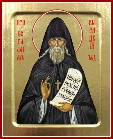 Икона Серафим Вырицкий, на дереве, 125х160 мм