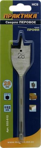 Сверло по дереву перовое ПРАКТИКА  28 х 152 мм (1шт.) блистер (032-812)