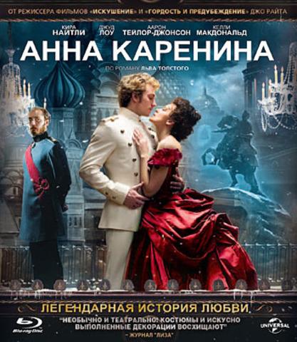 АННА КАРЕНИНА (2012) (BLU-RAY)