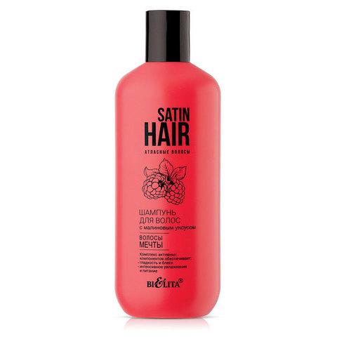 """Шампунь для волос с малиновым уксусом """"Волосы мечты"""" , 380 мл ( Satin Hair. Атласные волосы )"""