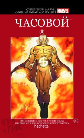 Супергерои Marvel. Официальная коллекция №55. Часовой