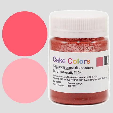 Жирорастворимый краситель Понсо Розовый, 10г Сake Colors